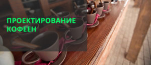 Проектирование кофеен