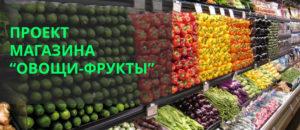 Проект овощного