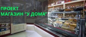 Проект минимаркета